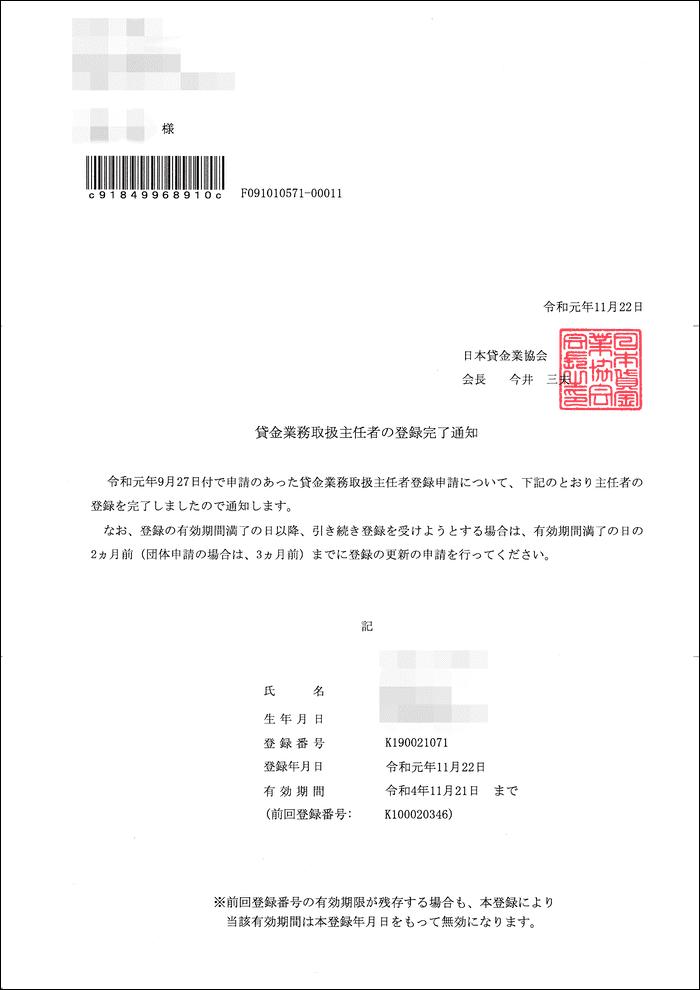 貸金業務取扱主任者の登録完了通知