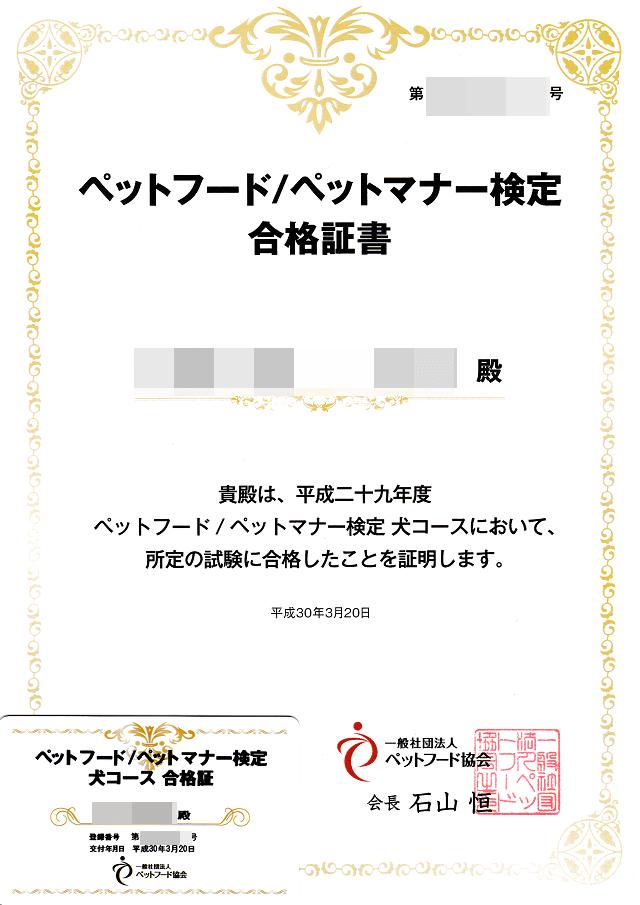 ペットフード/ペットマナー検定合格証書